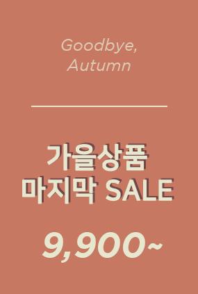 秋の最後のセールチャンス! <br> <FONT color=#f91305>★13種9900〜14900ウォン★</font>